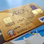 年会費無料のゴールドカード イオンゴールドカードの魅力は?
