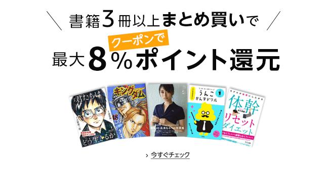 書籍3冊以上まとめ買いで最大8%ポイント還元