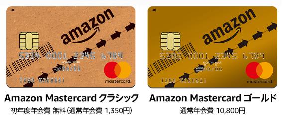 Amazon Mastercardクラシックカード、Mastercardゴール