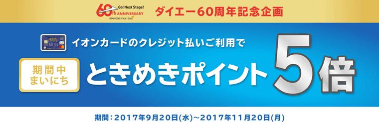 【ダイエー60周年記念企画】イオンカードのクレジット払い利用で、期間中まいにちときめきポイント5倍