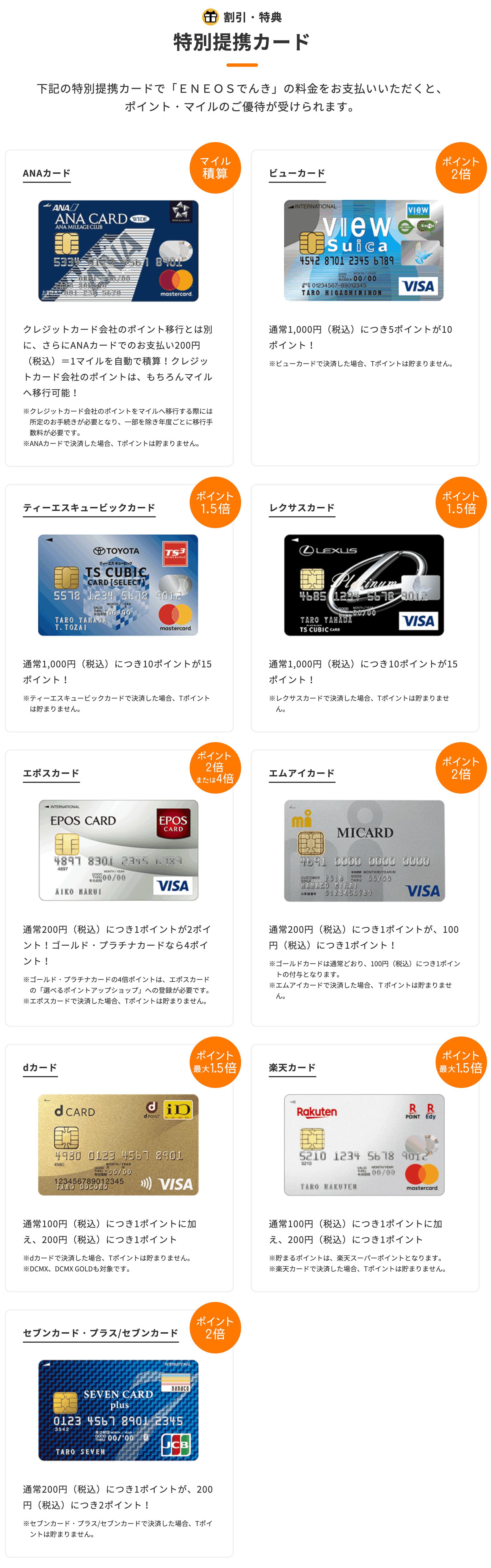 ENEOS電気特別提携カード