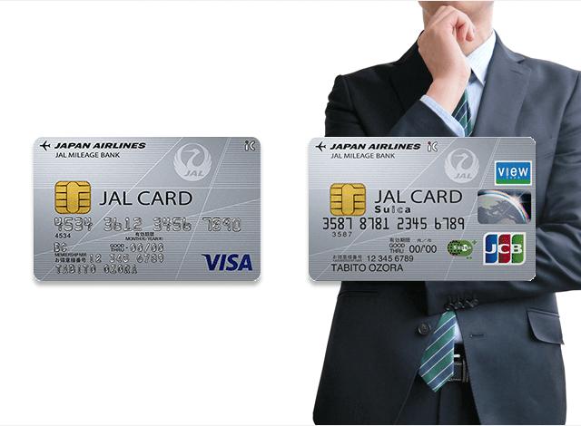 どっちがおすすめ?JALカードとJALカードSuicaを比較