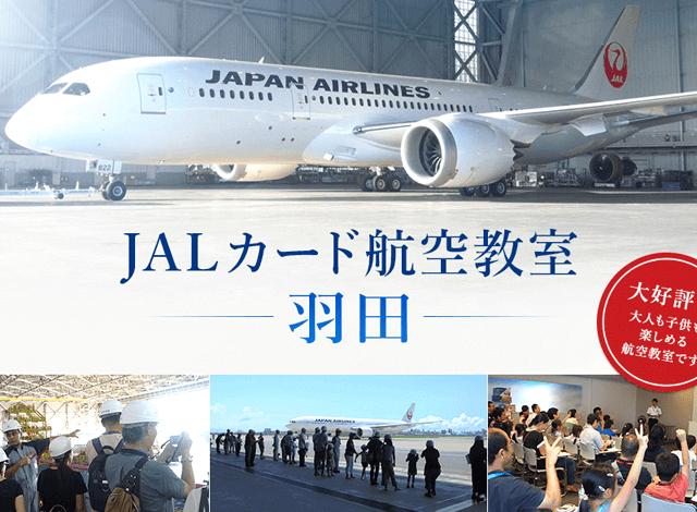 JALカード航空教室 羽田が3月4日開催