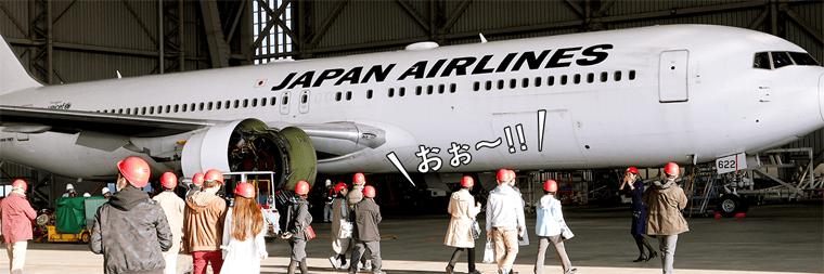 JALカード航空教室とは?
