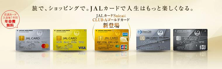 旅で、ショッピングで。JALカードで人生はもっと楽しくなる。
