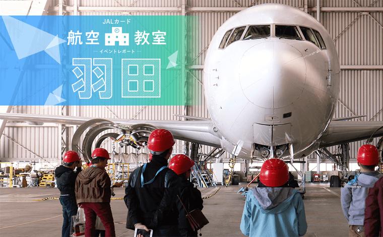 2019年のJALカード航空教室/羽田は3月17日に開催