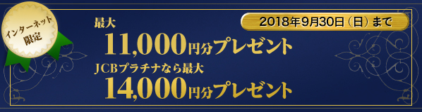 最大11,000円分プレゼント