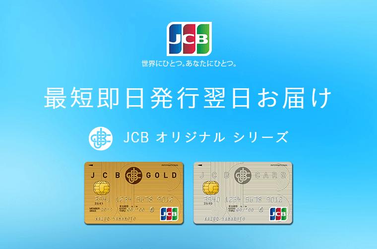 最短即日発行で安心のカードならJCBオリジナルシリーズがおすすめ