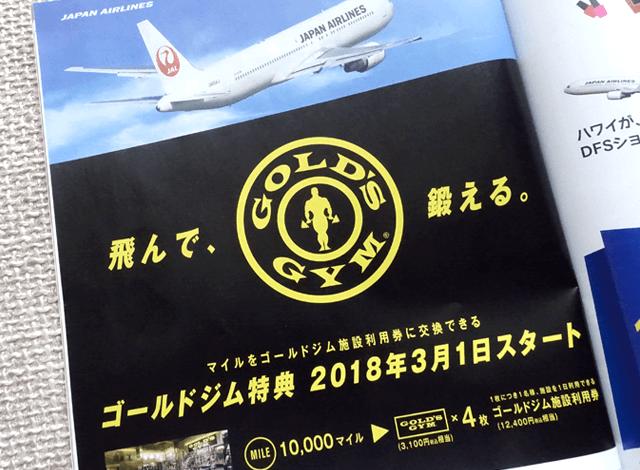 飛んで鍛える!JALマイレージバンクのゴールドジム提携がスタート
