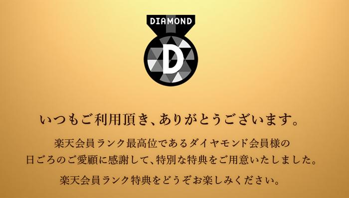 楽天ダイヤモンドランク