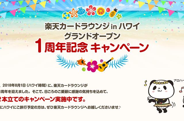 楽天カードラウンジ in ハワイ グランドオープン1周年記念キャンペーン!