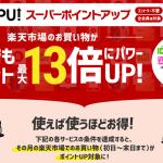 楽天市場での買い物がポイント最大13倍にパワーUP!その内容は?