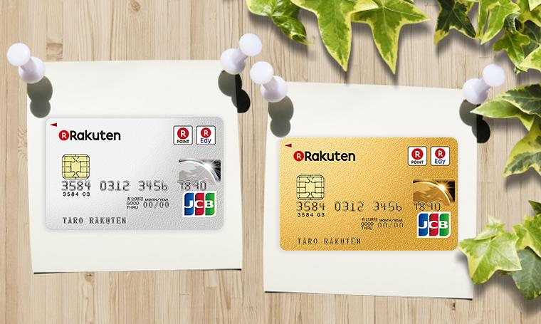 どっちがお得?楽天カードと楽天ゴールドカードを比較